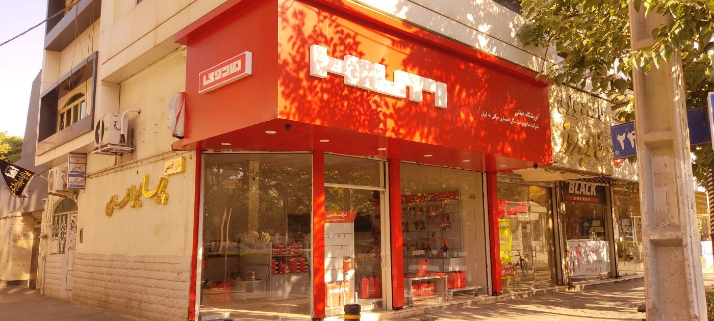 فروشگاه هیلتی در مشهد